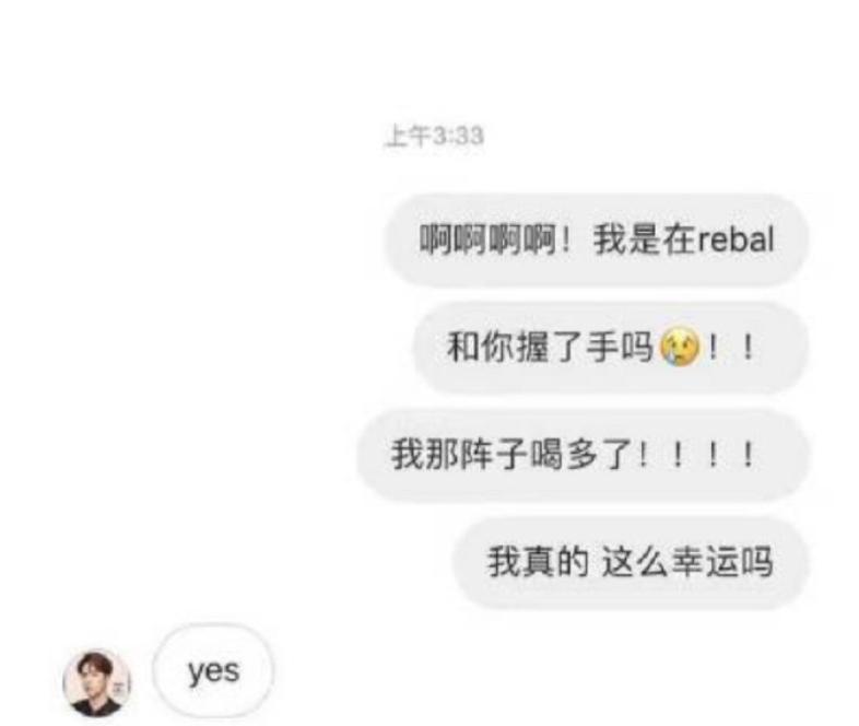 被黑?王嘉尔被曝夜店搭讪网红,黑帖深夜联动发布,粉丝火速澄清