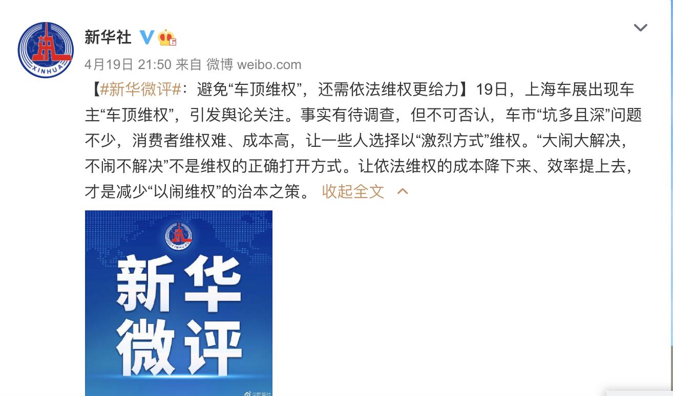 特斯拉称对不合理诉求不妥协,中央政法委、新华社、央视、中新社、郑州市市监局和浙江省消保委纷纷回应