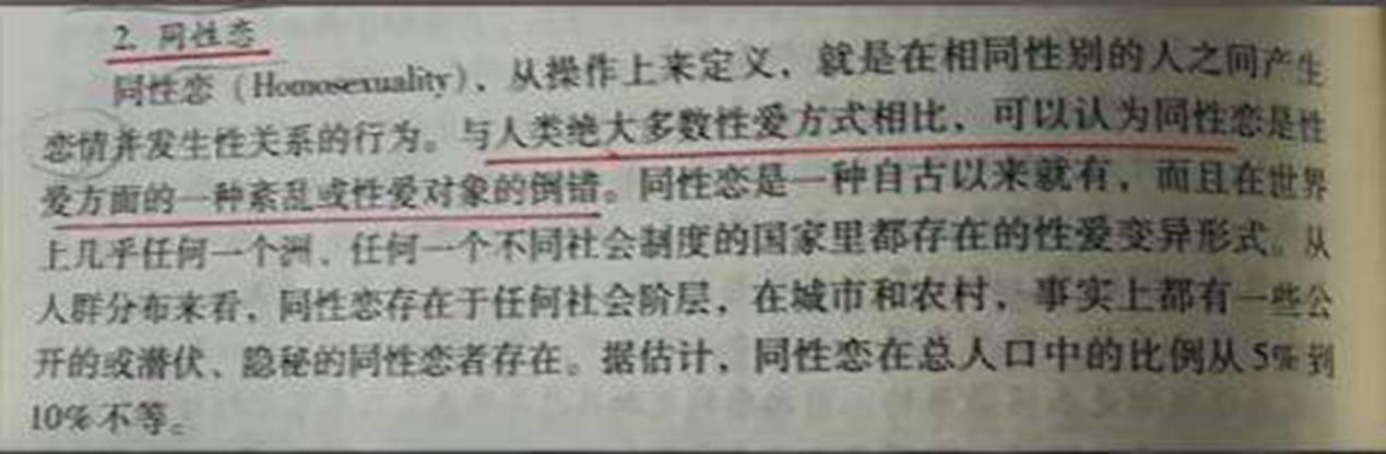 江苏高校疑歧视同性恋,学生卫生手册上写:同性恋寿命比正常人短