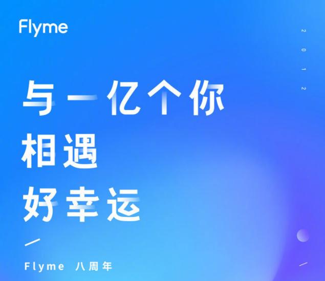 曾经是MIUI的老师,8岁生日的Flyme前路在哪?