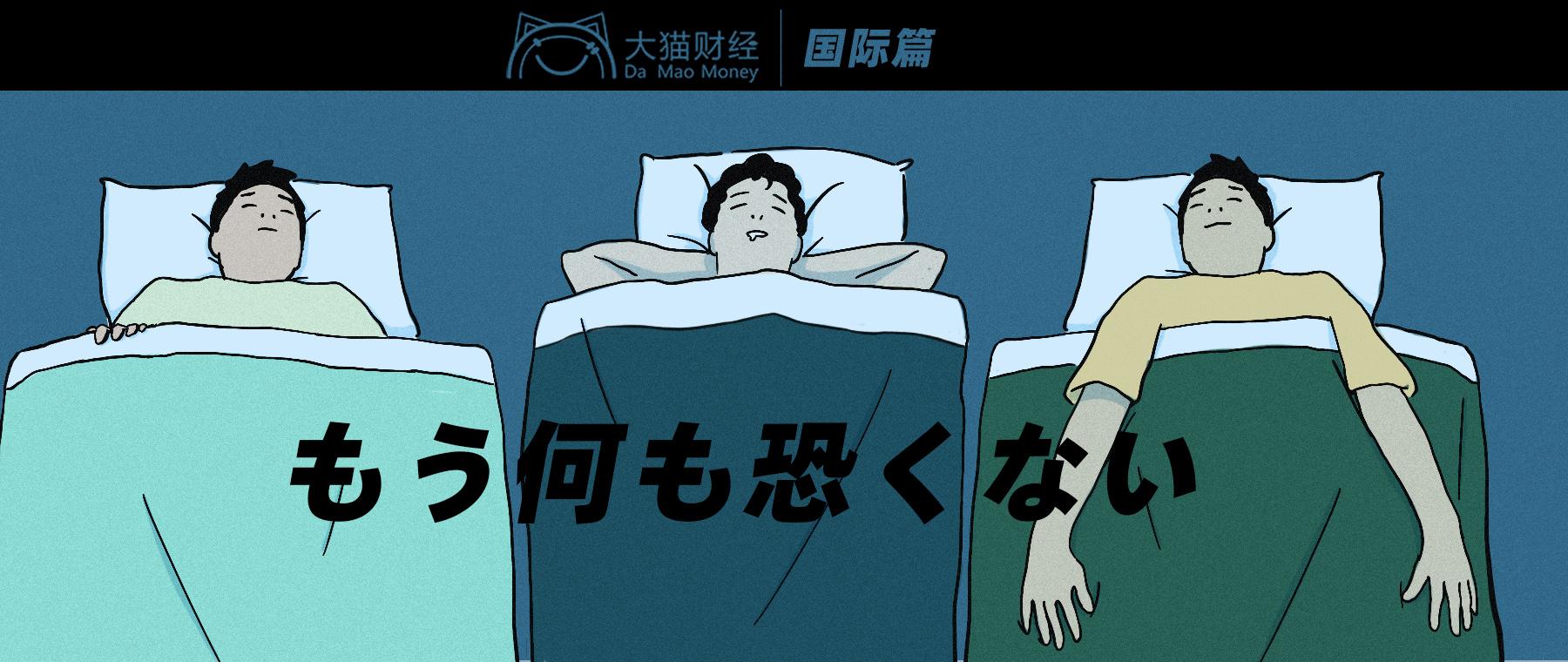 日本年輕人集體躺平30年!背後真相太殘酷了