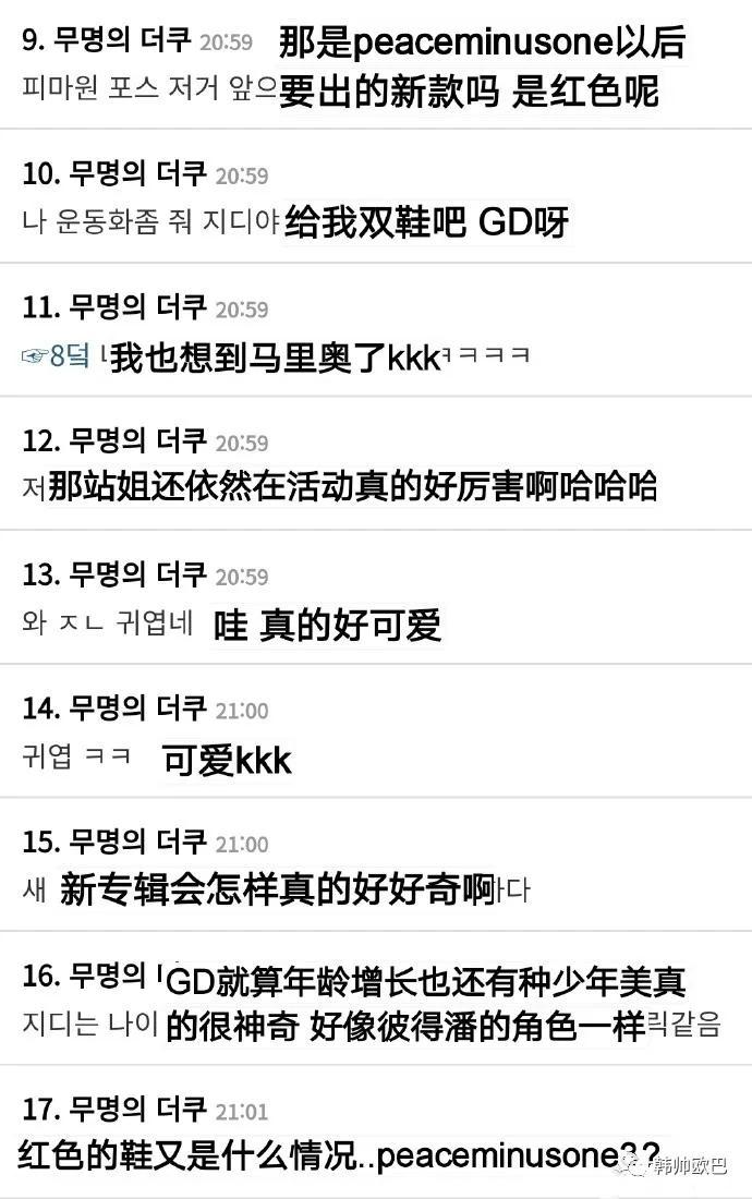 参加NIKE活动的男团爱豆,韩网友:给我双鞋吧