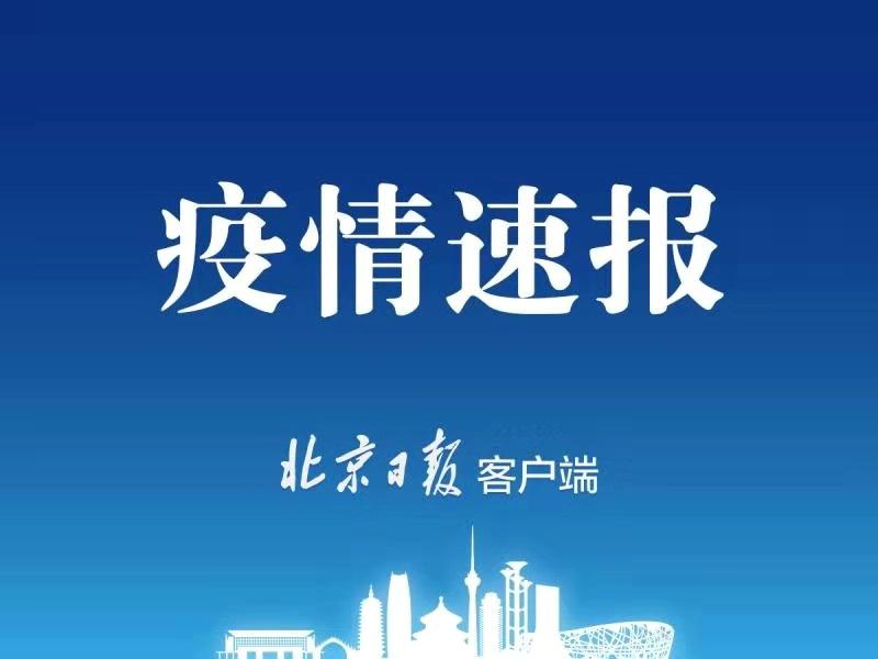 疫情最新数据消息 31省区市新增本土确诊5例 其中江苏新增3例