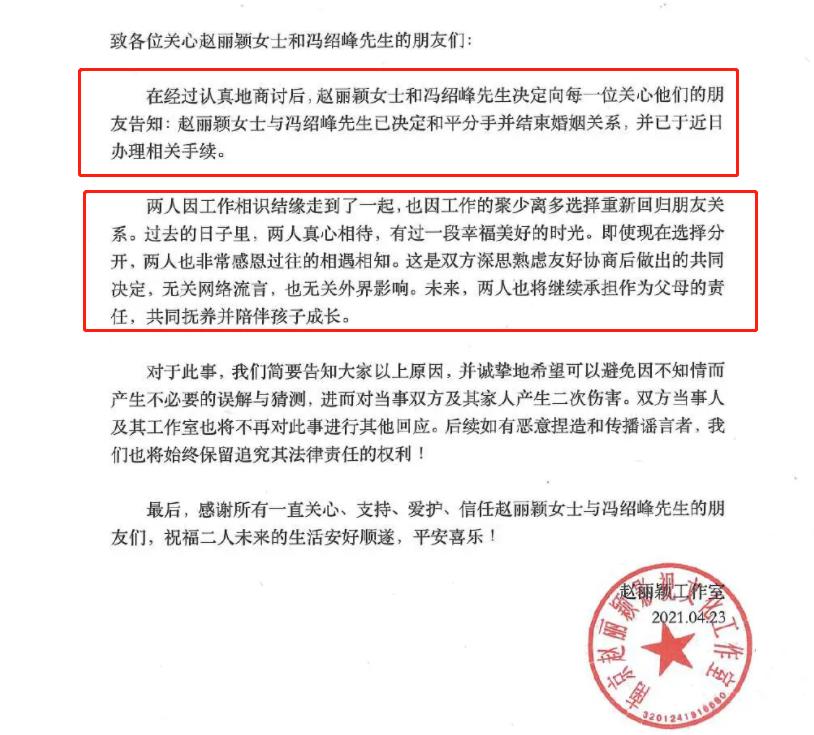 赵丽颖冯绍峰官宣离婚,分开原因是聚少离多,此前早有大瓜预告