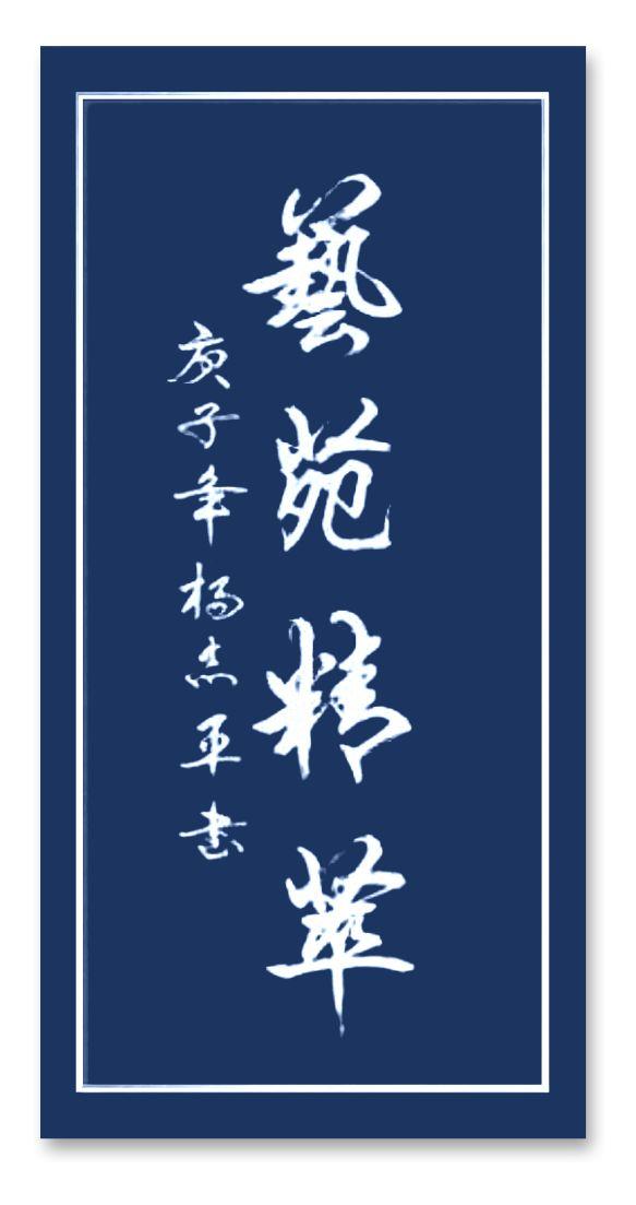 学好书法传承中华文化