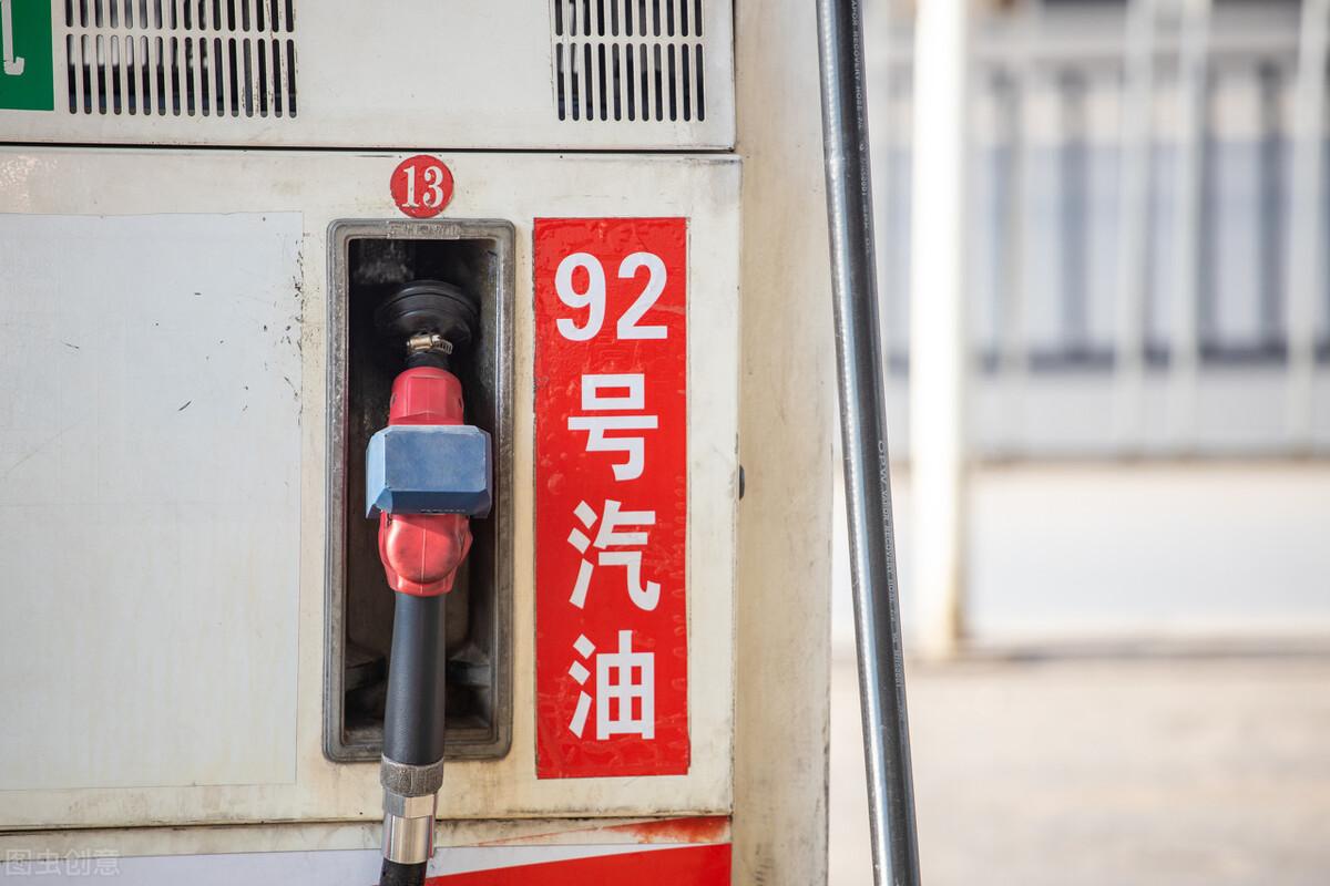 已经连续涨了九次,油价终于跌了