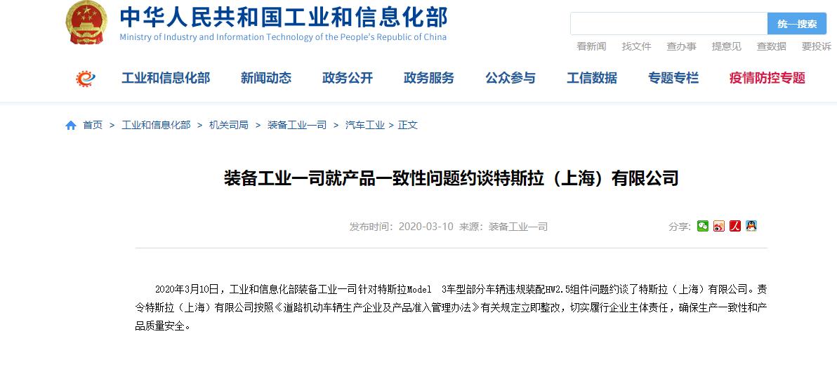 "usdt第三方支付(caibao.it):特斯拉被曝工厂丑闻的背后:对赌协议下,马斯克先出了""老千""? 第5张"