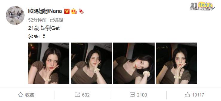 欧阳娜娜晒剪发vlog,分享四宫格自拍照,短发长发气质完全不一样