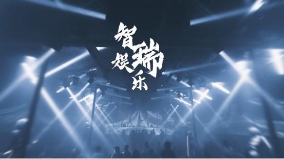 智瑞娱乐在西塘―智瑞文化街带你玩转各式酒吧文化