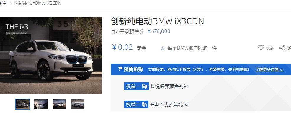 宝马史上第一部纯电 SUV BMW iX3 今日在中国首发