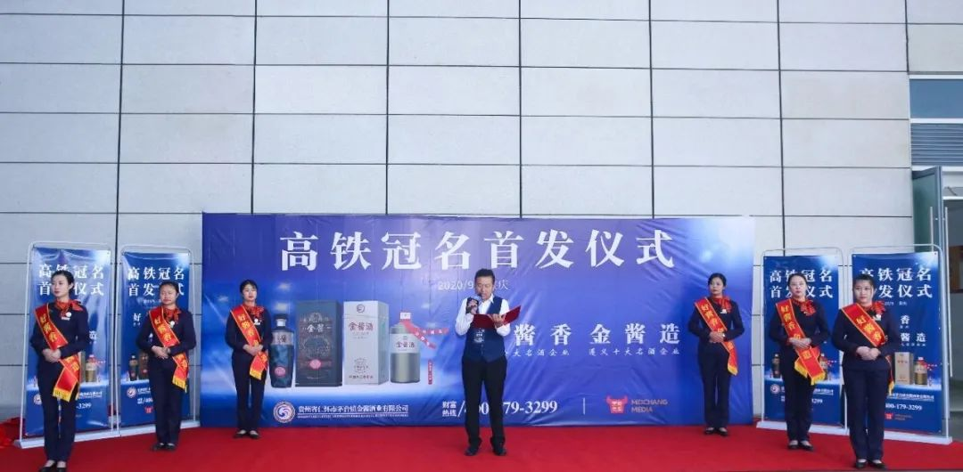 茅臺鎮金醬酒業號高鐵冠名列車重慶首發 開啟品牌之旅