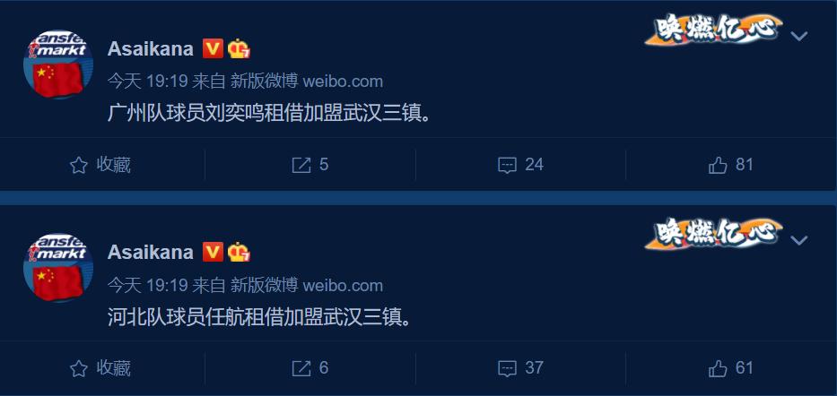 德转更新公布任航、刘奕鸣租借到中甲新军武汉三镇