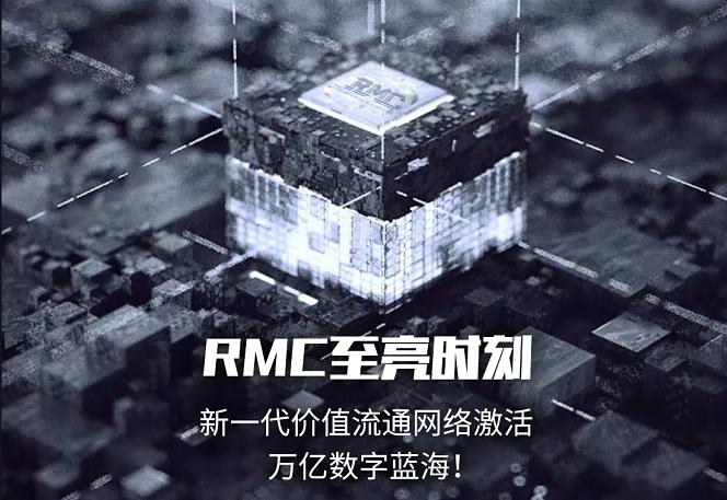 向数字化时代跃进,创造RMC燃点时刻