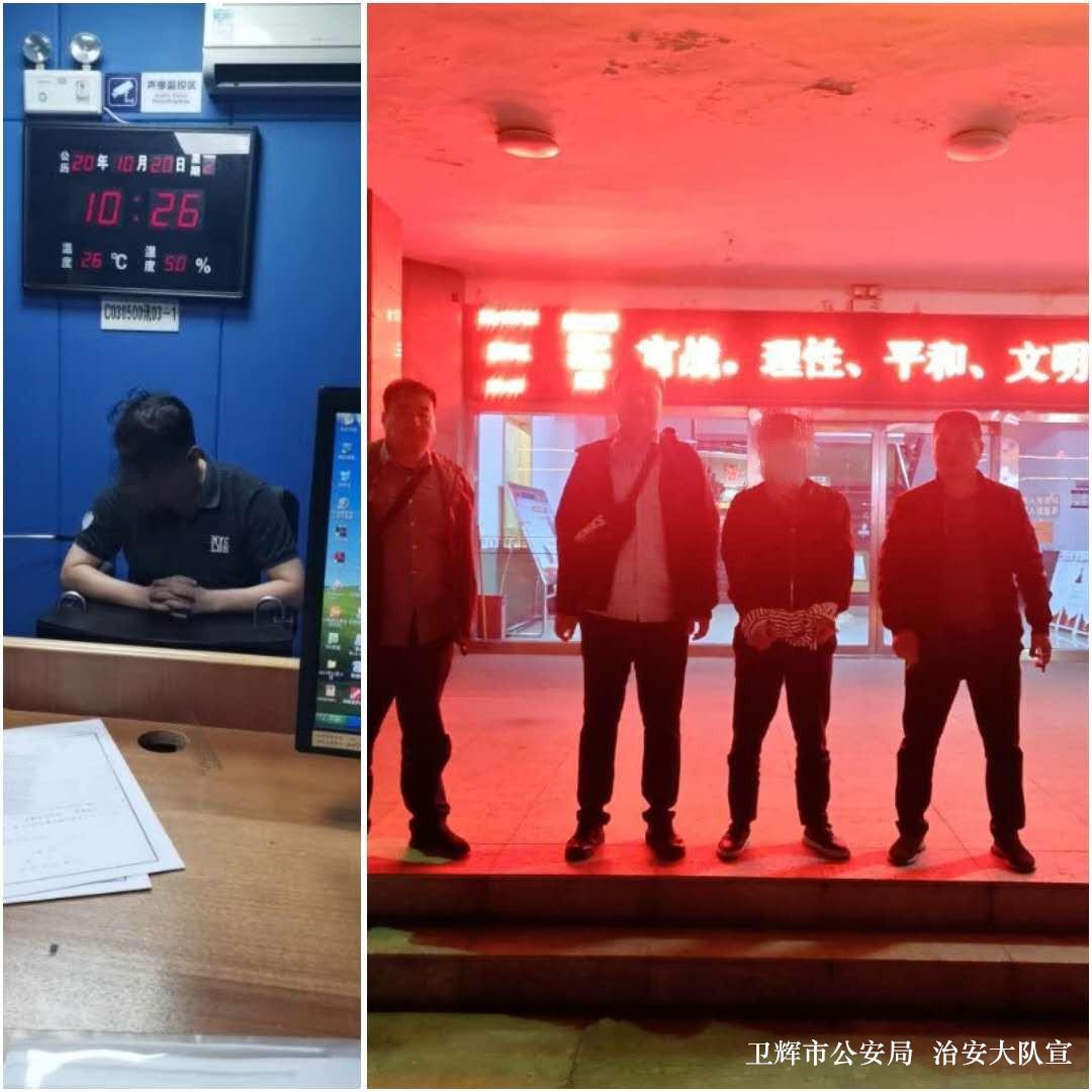 卫辉市公安局824专案抓捕组工作纪实