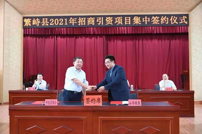 繁峙县19个招商引资项目集中签约 总投资128.56亿元