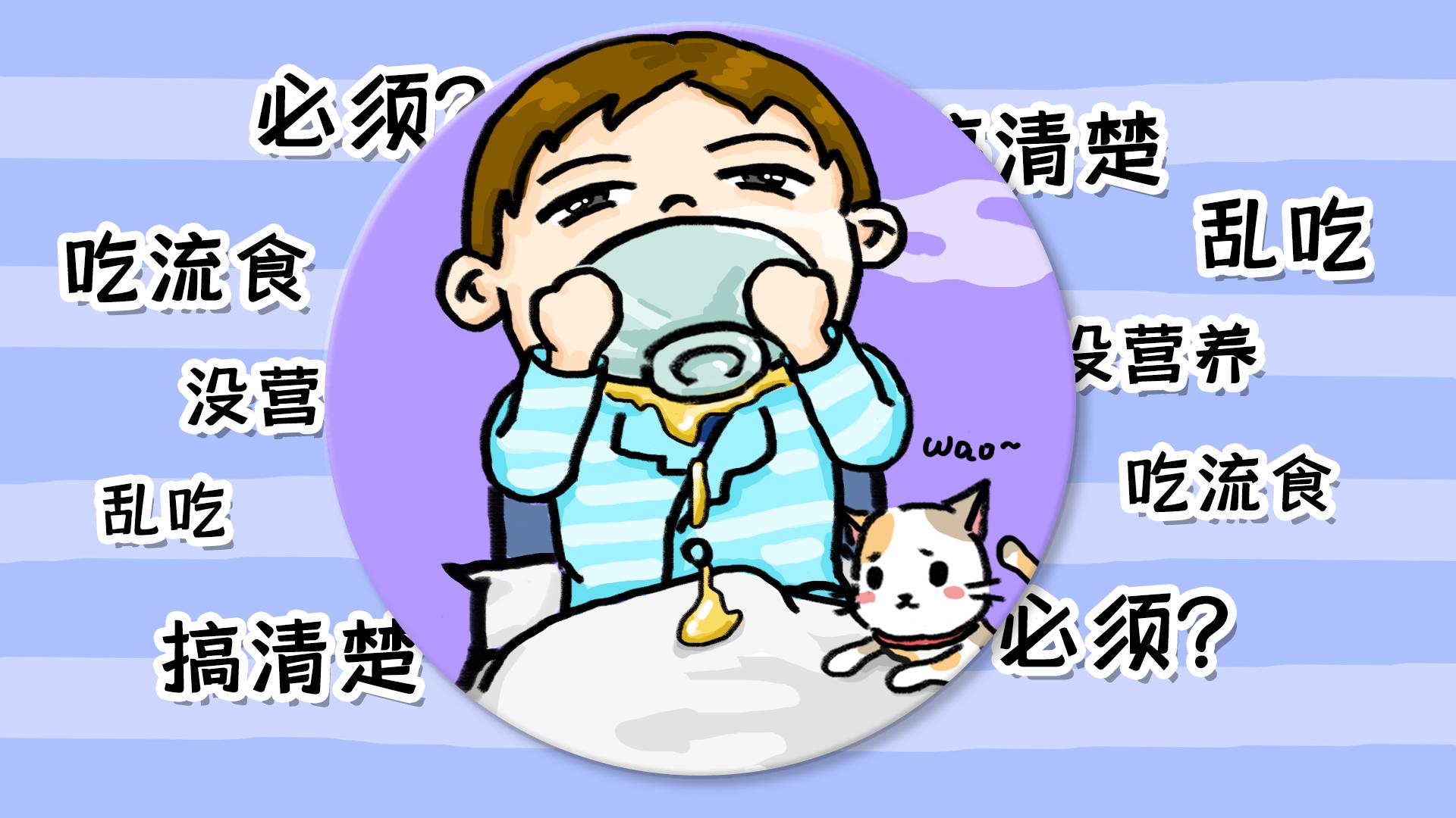 肿瘤患者必须吃流食?乱吃没营养,搞清楚4个问题才能吃得对