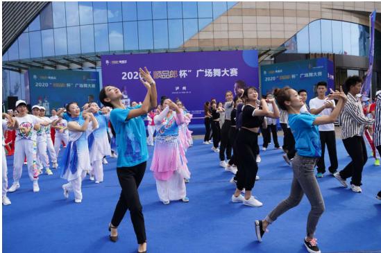 乘风破浪 舞动年华2020顺品郎杯广场舞大赛泸州站圆满结束