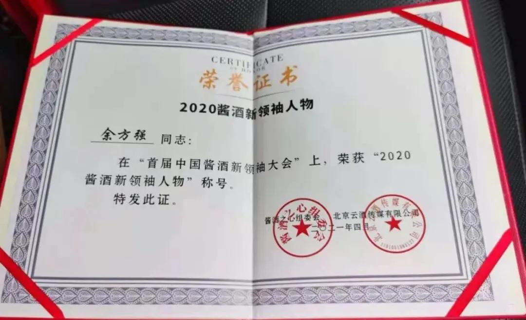夜郎古酒业出彩2021成都糖酒会荣获多项荣誉