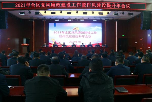 渭南经开区召开党风廉政建设工作暨作风建设提升年会议