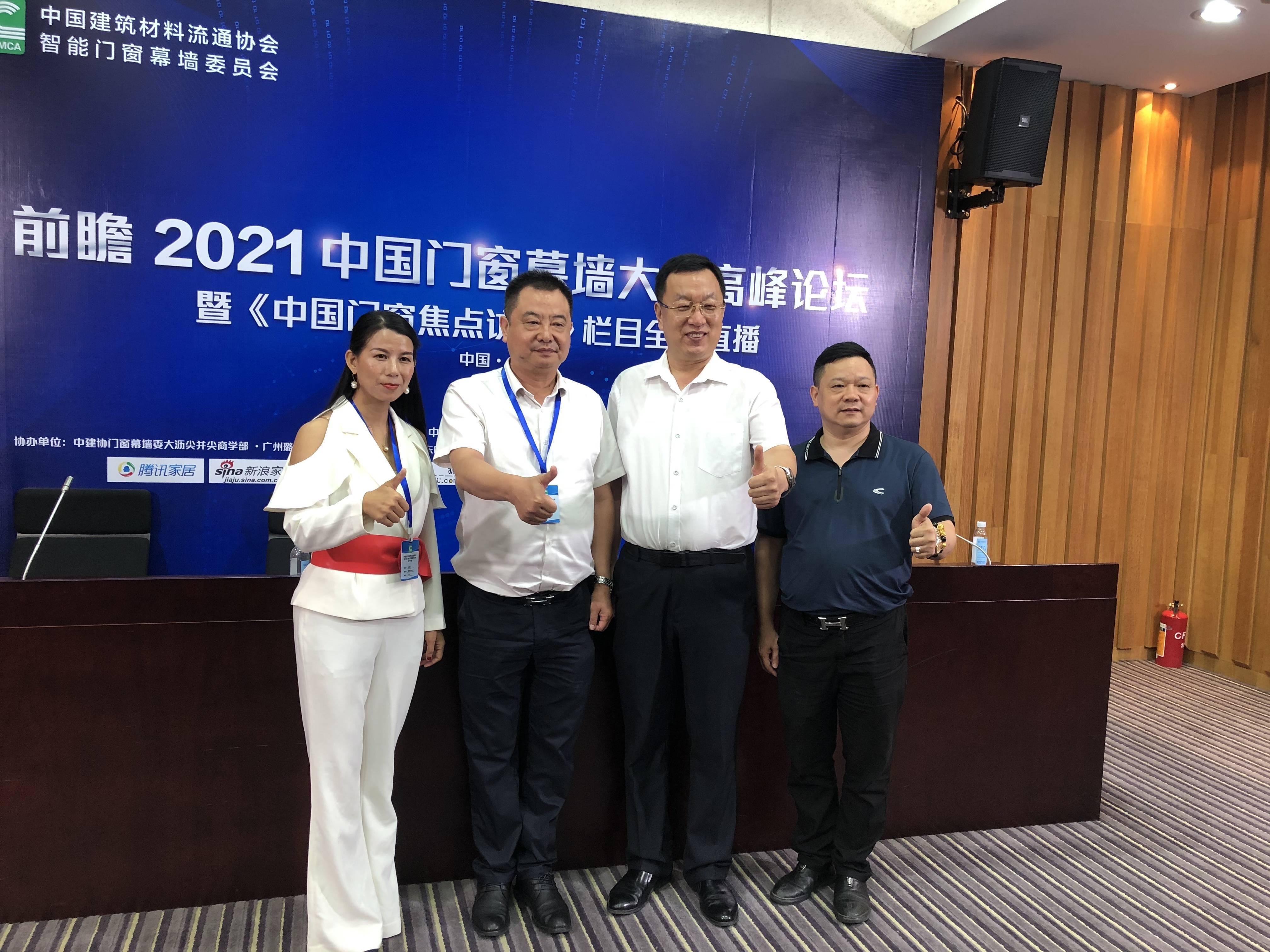 前瞻2021中国门窗幕墙大会高峰论坛暨《中国门窗焦点访谈》栏目直播成功举办!
