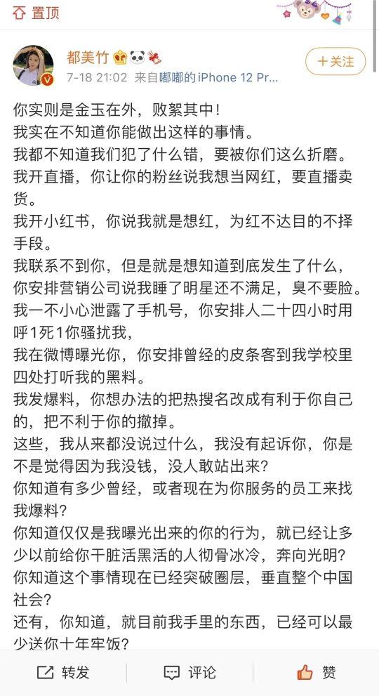 15位女生公开发声,吴亦凡你到底伤害了多少人