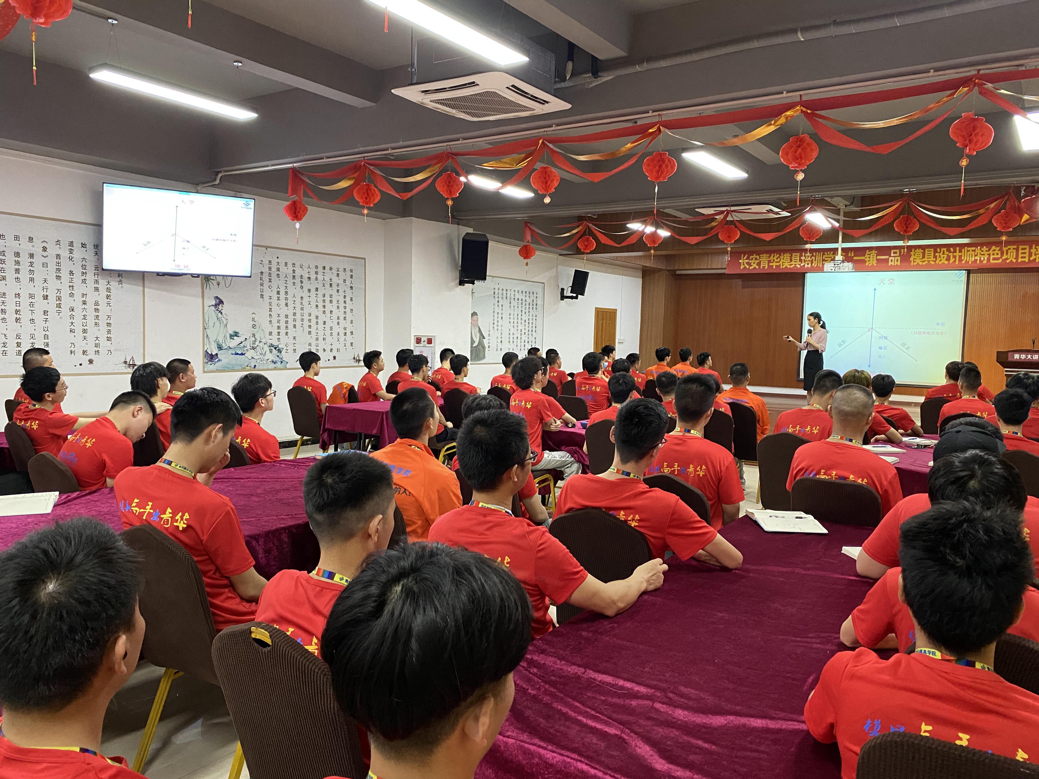 青华班长团精英训练营-幸福人生创造之旅