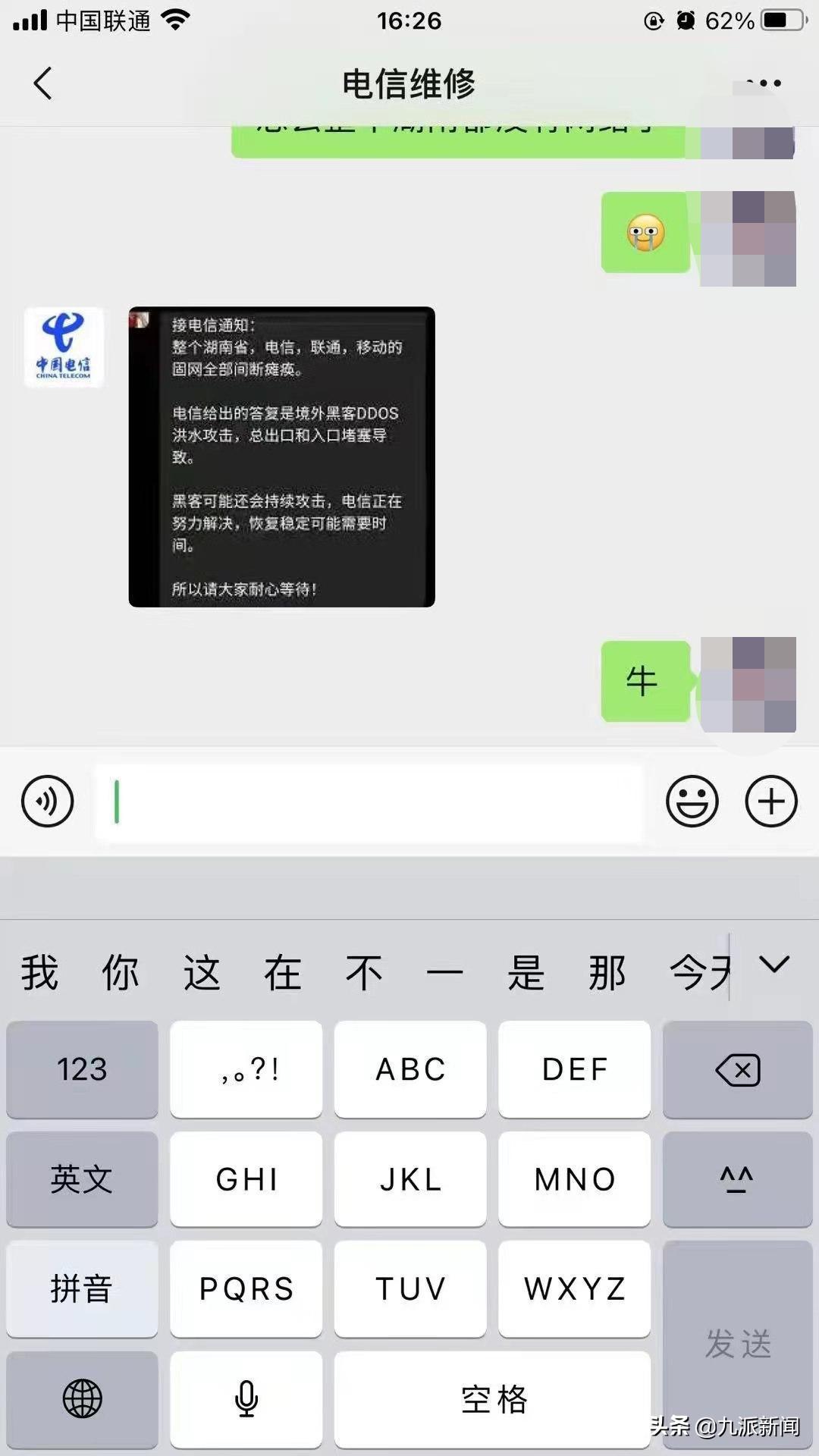 湖南电信网络崩了,通知称系遭黑客攻击,工作人员:网络正在升级