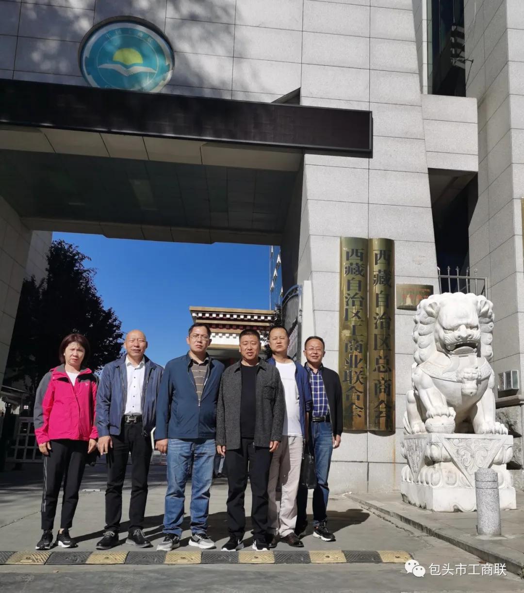 市工商联第五工作组赴西藏自治区开展招商引资工作