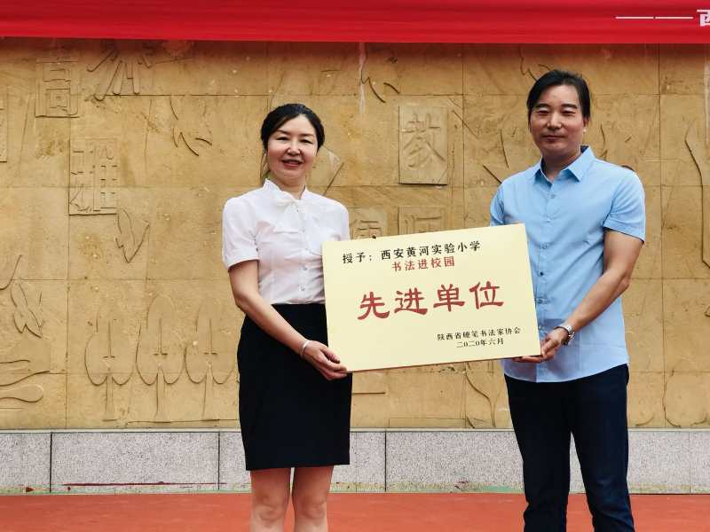 """西安黄河实验小学被授予""""书法进校园先进单位"""""""