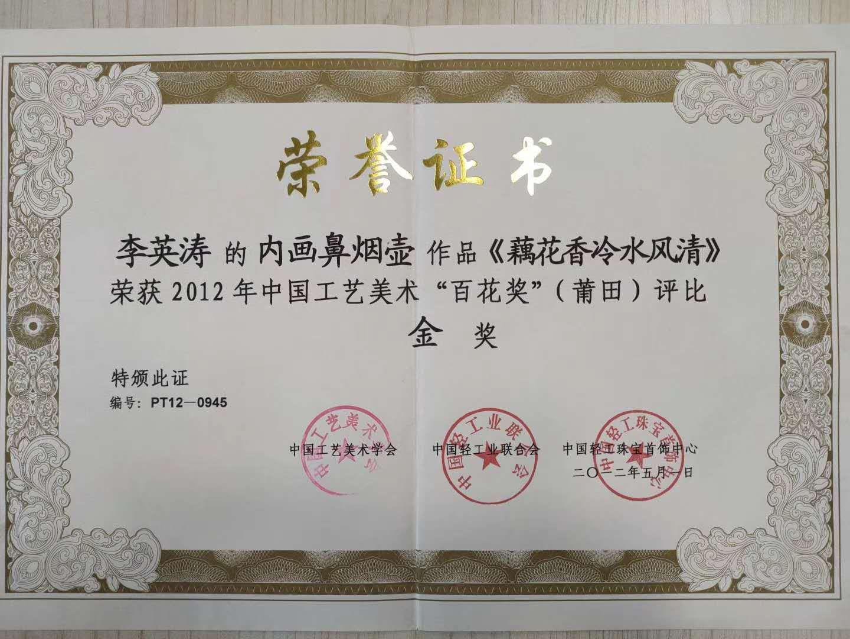 关成湖:大美无边——内画泼彩艺术大师李英涛作品赏析