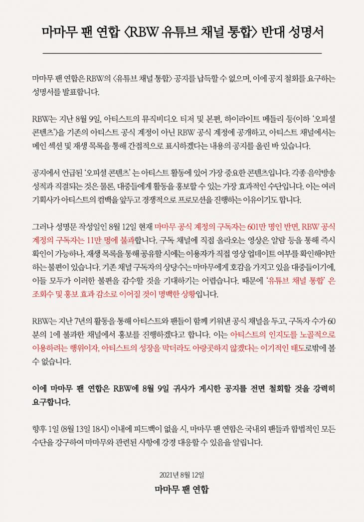 "MAMAMOO演艺公司""迷之操作""引起歌迷不满,粉丝团发表集体声明"