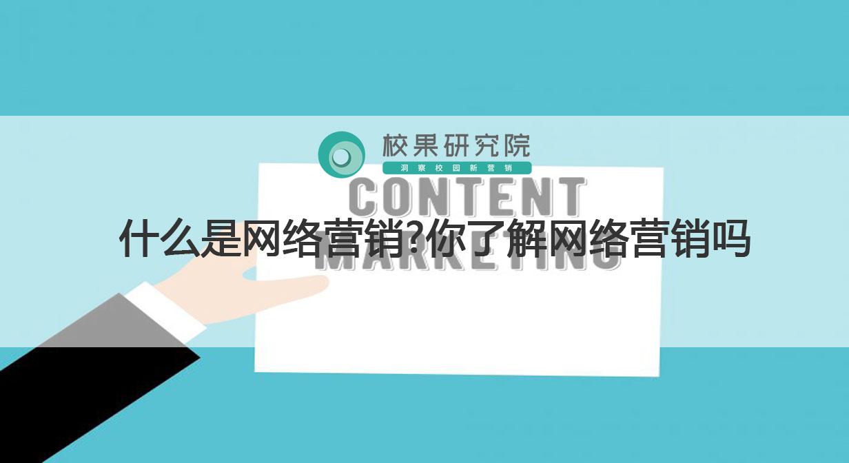 什么是网络营销?你了解网络营销吗