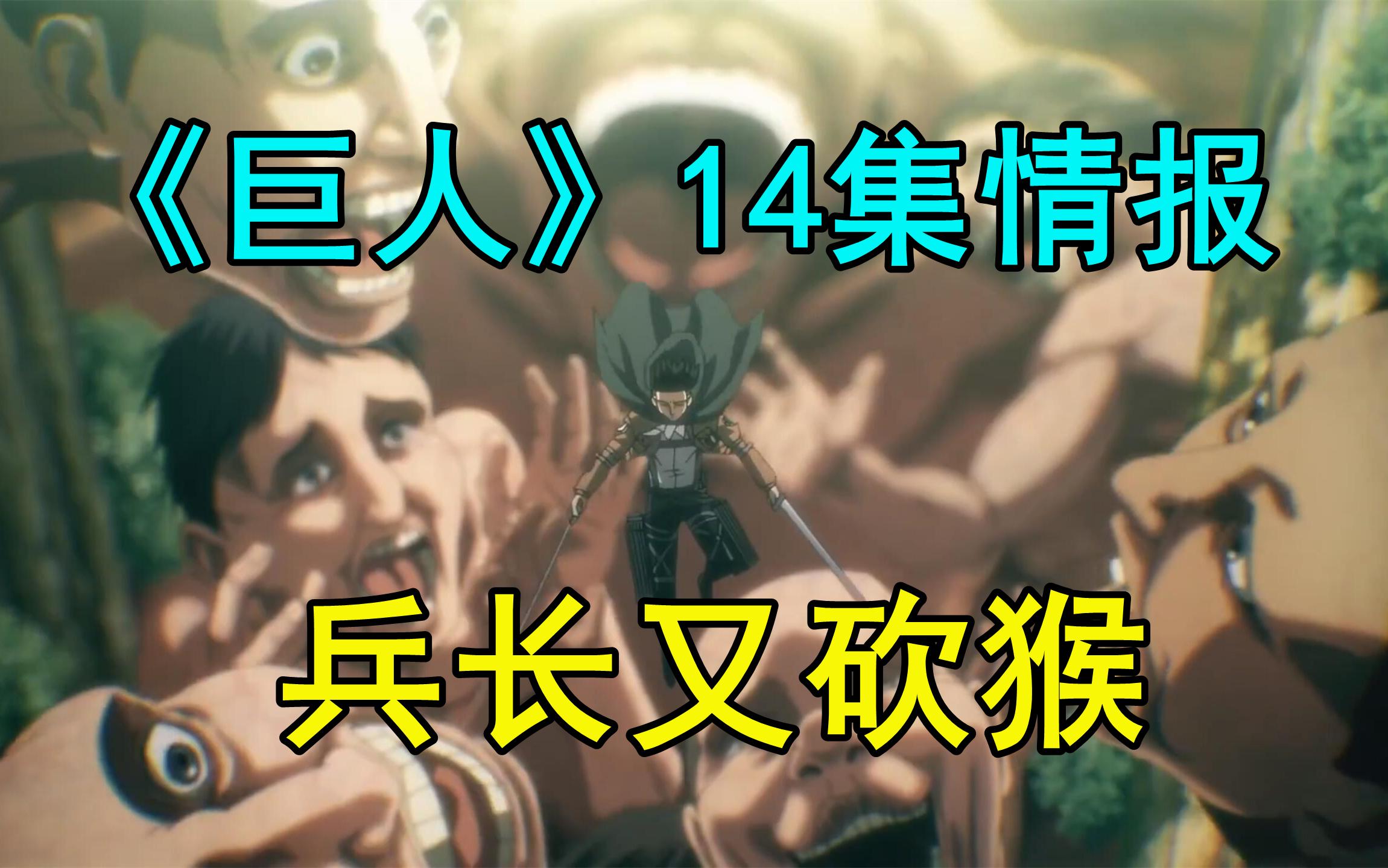 巨人14集情報:兵長砍猴即將重演,《咒術回戰》作監回歸