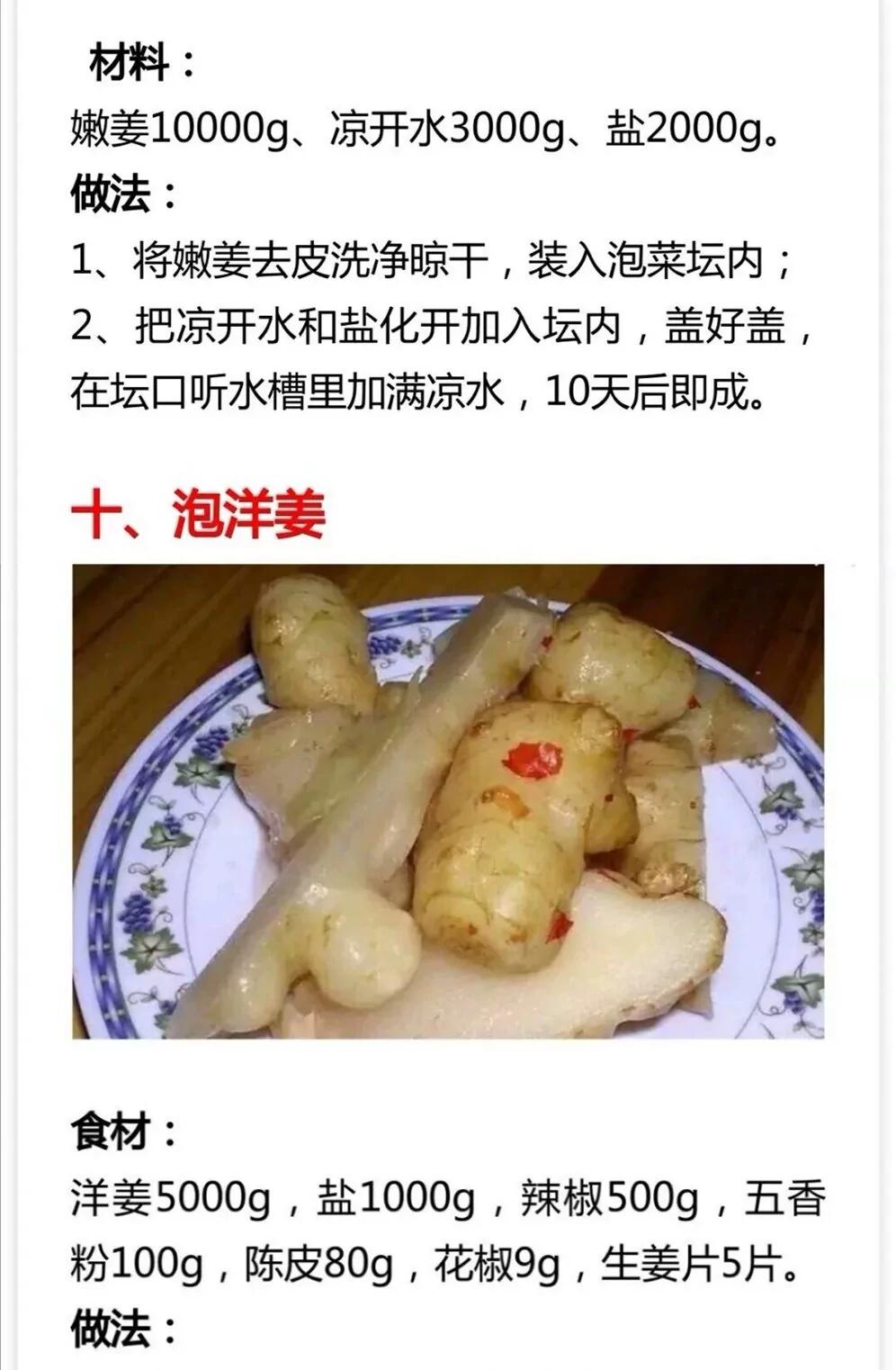 咸菜做法及配料 美食做法 第17张
