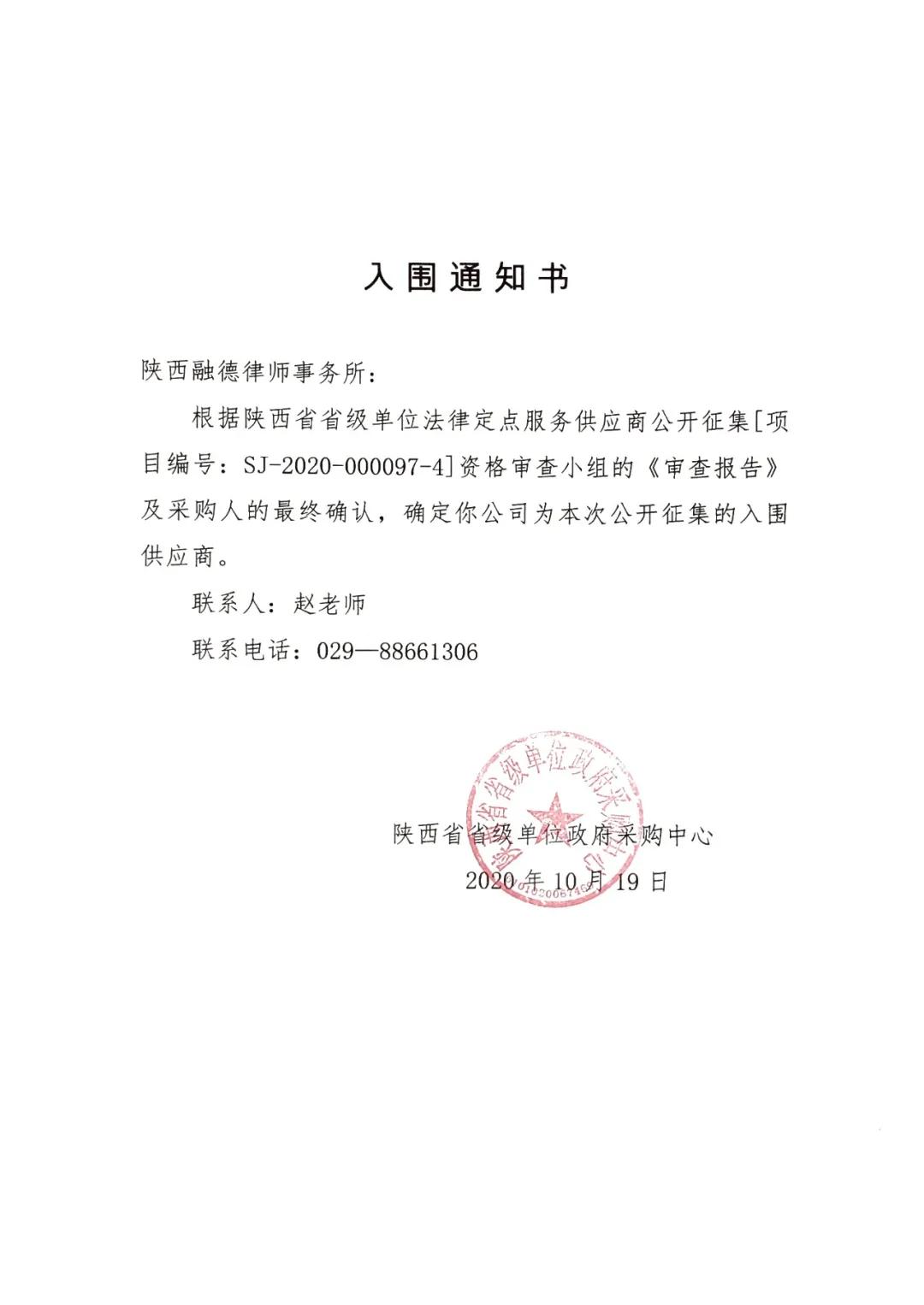 融德律师事务所连续三年入围陕西省省级单位法律定点服务供应商