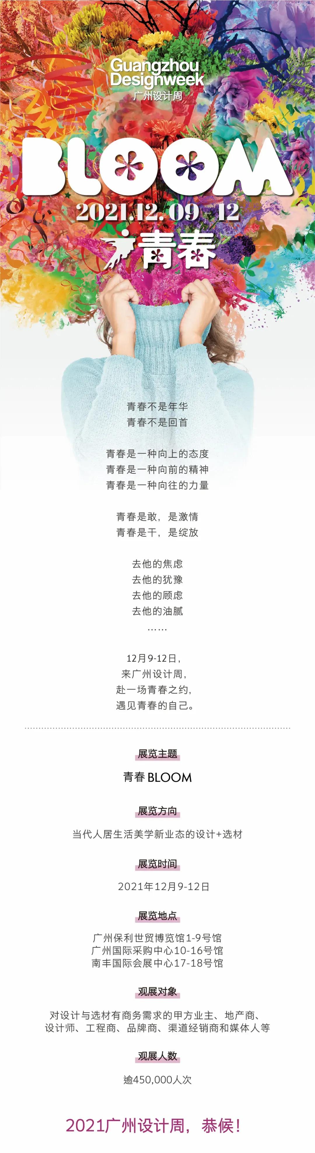 2021广州设计周又大了