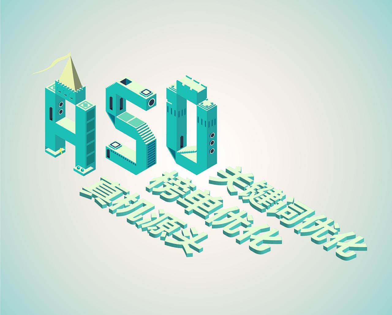 aso优化怎么做?aso优化可以给企业带来哪些价值?一般怎么优化?