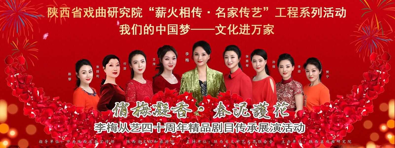 李梅从艺四十周年精品剧目传承展演活动即将开启