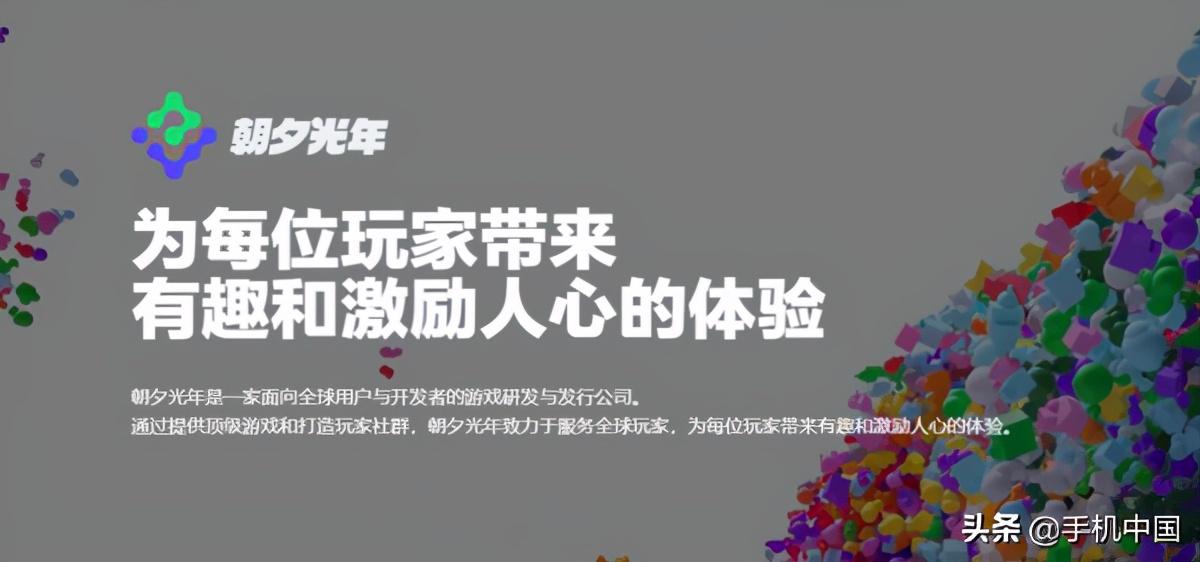 """字節跳動游戲官網正式上線!主體顯示為""""朝夕光年"""""""