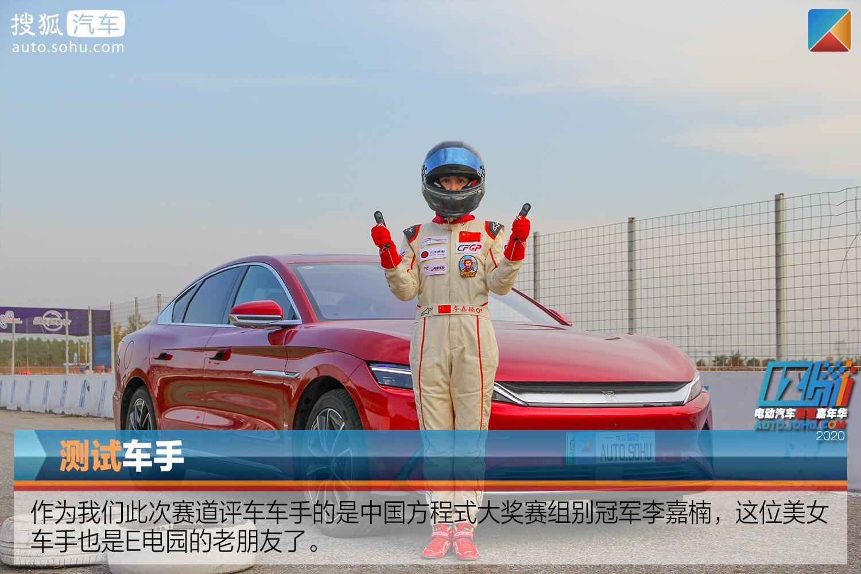 谁才是赛道中的纯电新星?众口品评比亚迪汉EV四驱高性能版