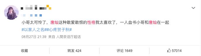 《以家人之名》:贺子秋唐灿双双情场失意,网友希望他俩在一起