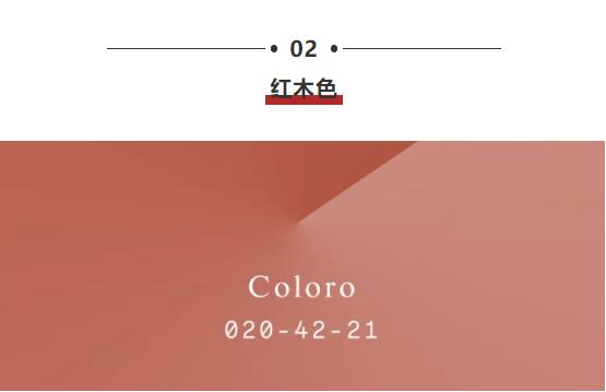 焦糖色已经过时了,2020秋冬流行这五种颜色