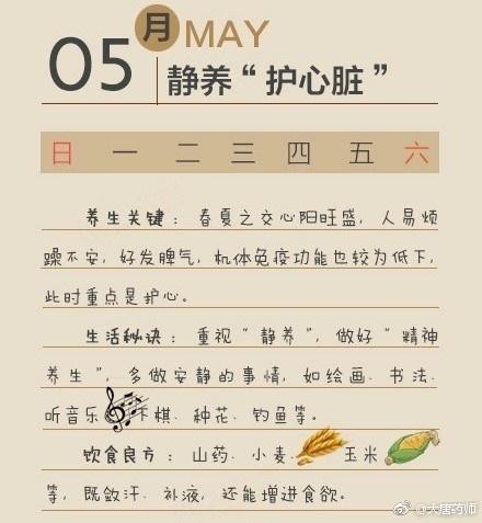 中医养生:每个月的养生方式都会有不同哦,超全的养生知识,收藏 中医养生 第5张