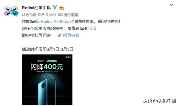 2699元起!Redmi K30 Pro最大狂降400元 主题活动只限三天