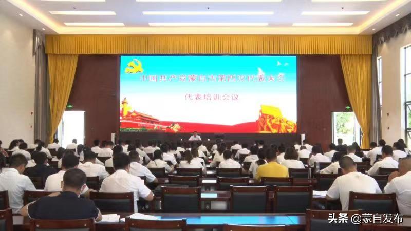 中国共产党蒙自市第四次代表大会代表培训会召开