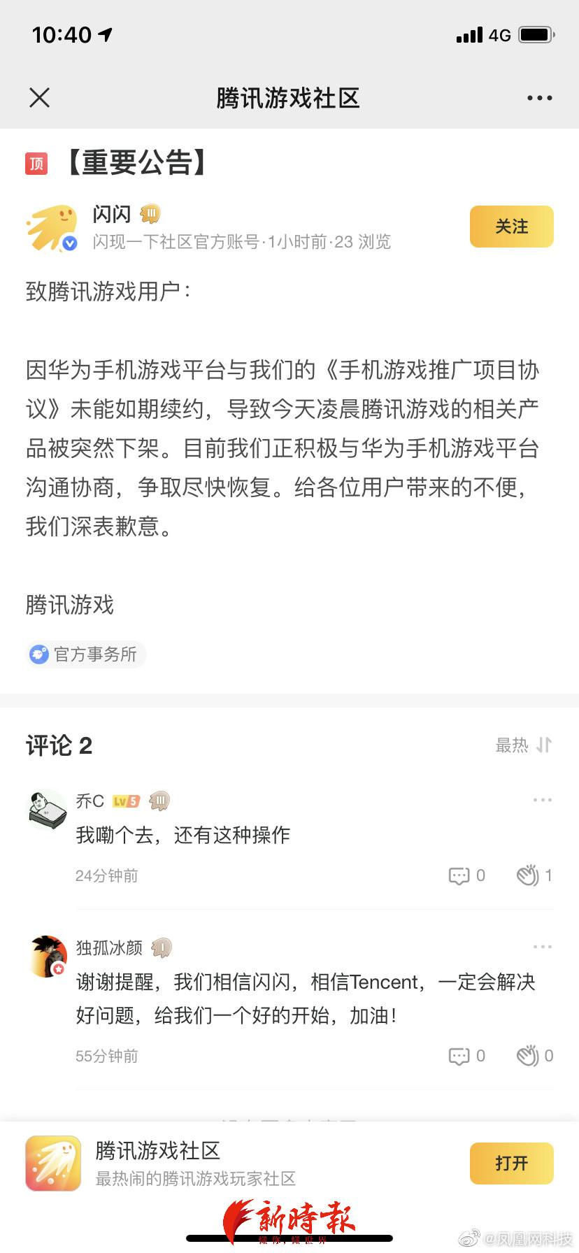 """华为腾讯神仙打架,解局背后""""安卓税""""""""苹果税""""和手游""""蛋糕""""争夺战"""