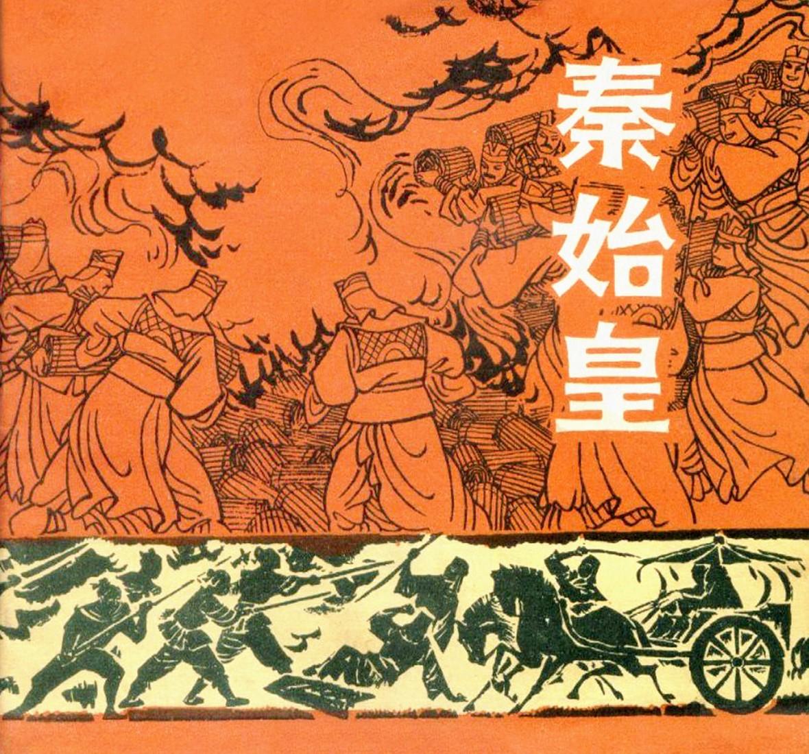 「文革怀旧连环画」秦始皇(1972年)