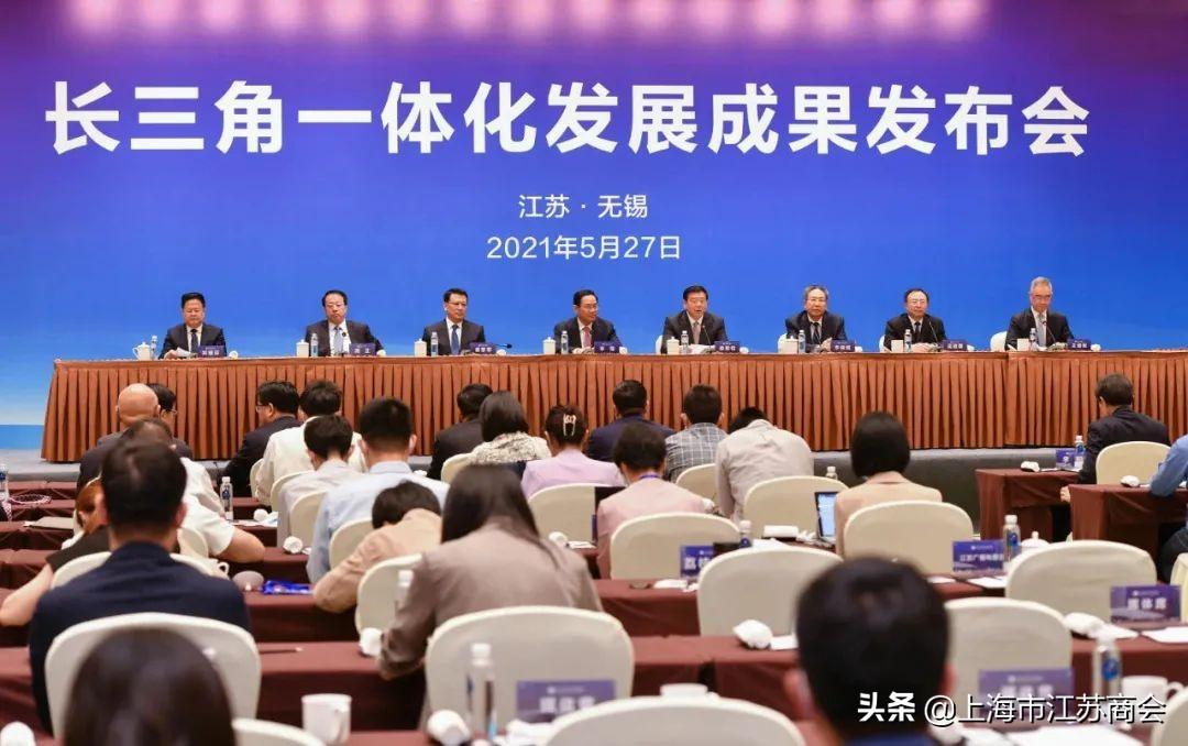 上海市江苏商会会长代表团应邀出席长三角一体化发展高层论坛