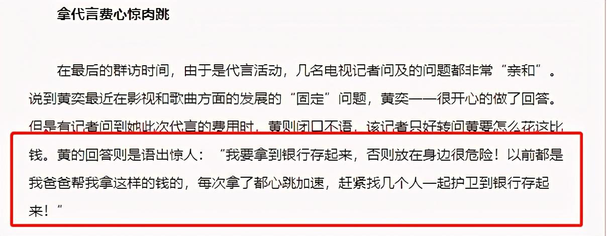 """2段失败婚姻负债7000万,黄奕""""咱家底厚""""的底气来自哪?"""
