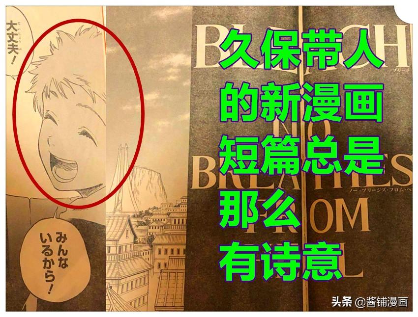 久保帶人《死神》漫畫續作,兒子一勇是主角,新BOSS是浮竹十四郎